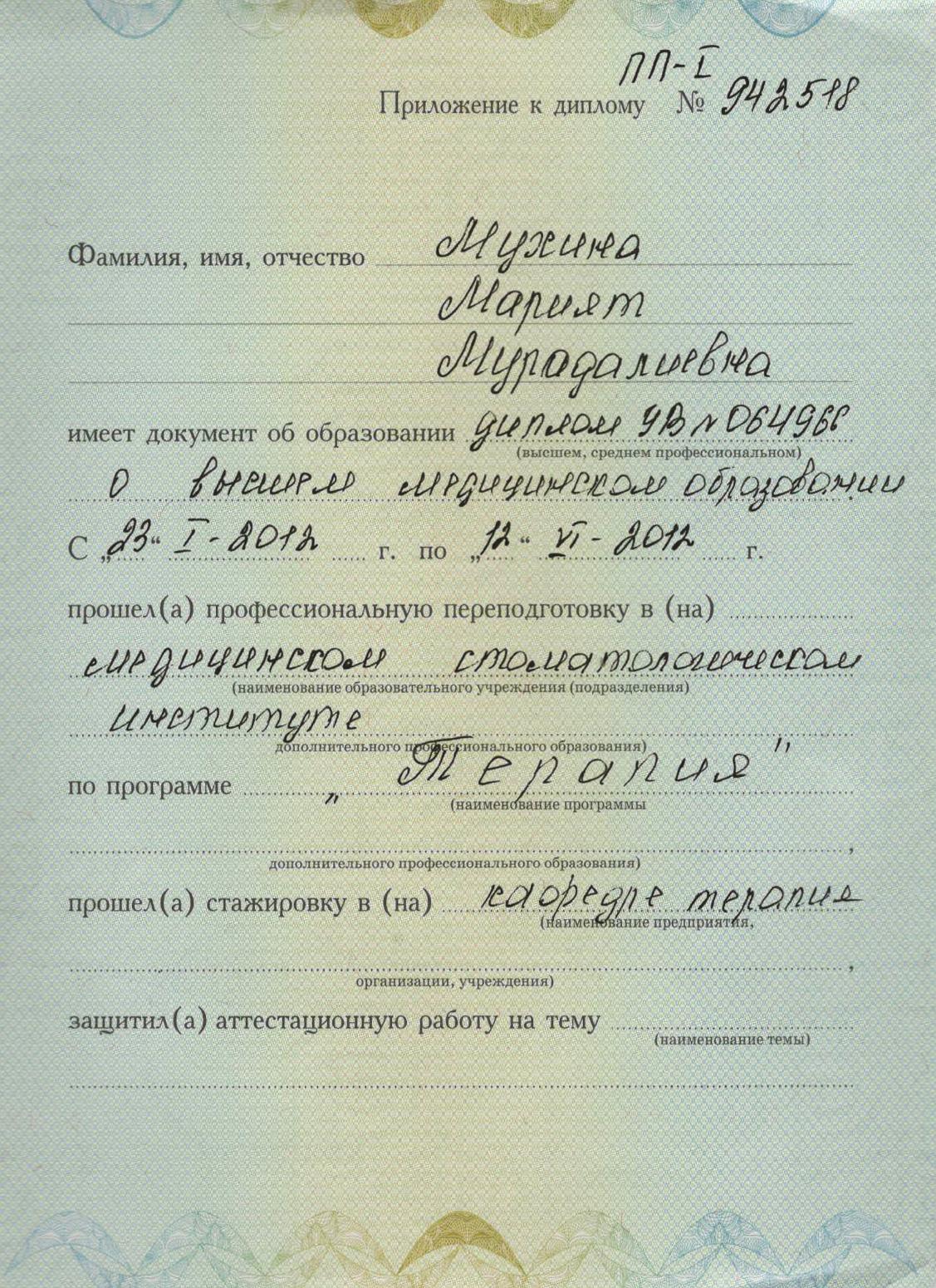 Мухина Марият Мурадалиевна посмотреть документ