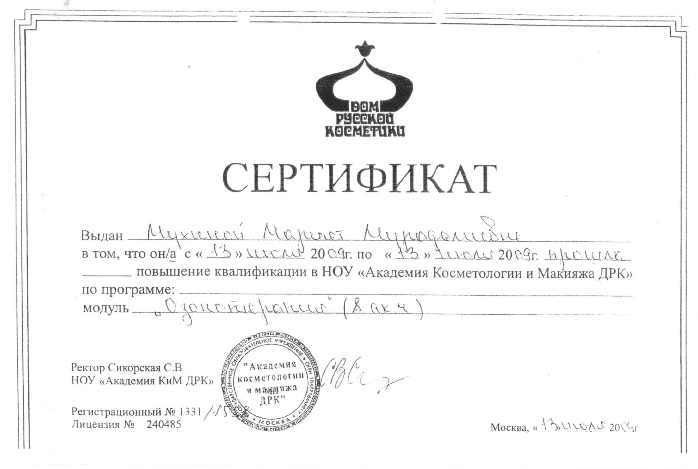 Мухина Марият Мурадалиевна Докторская диссертация г Москва 2009г посмотреть документ Свидетельство о краткосрочном повышении квалификации